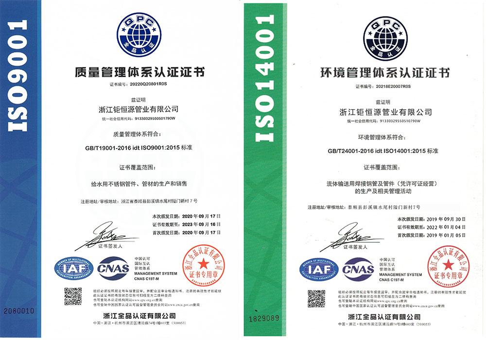 不锈钢管道系统三体系证书