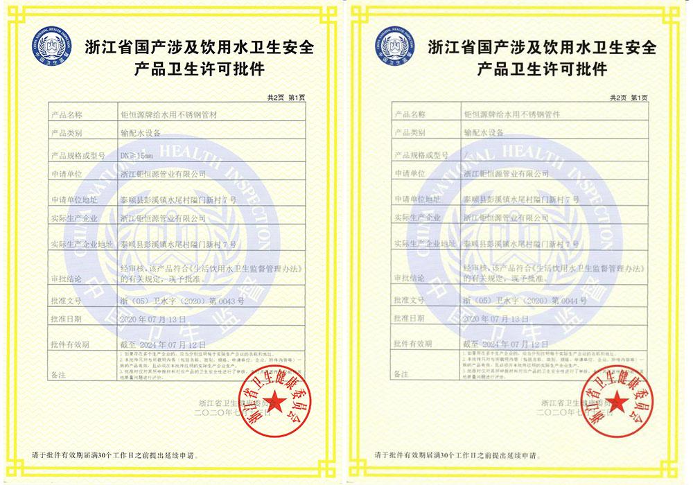 不锈钢水管不锈钢管件卫生许可证